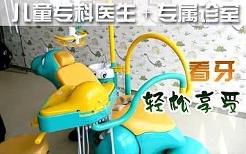 北京儿童拔颗牙齿多少钱